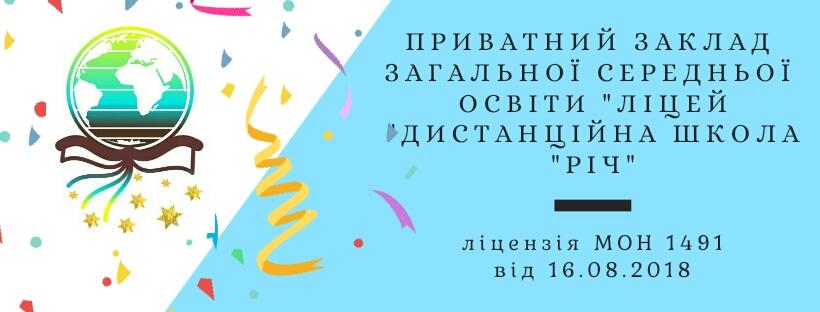 Приватний заклад загальної середньої освіти «Ліцей «Дистанційна школа «Річ»